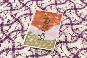草紫堂製 南部紫根染 紬着尺のサブ5画像