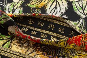 龍村平蔵製 丸帯「大牡丹印金錦」のサブ4画像