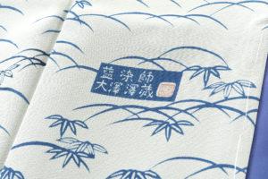 大澤澤蔵作 本藍染訪問着のサブ6画像