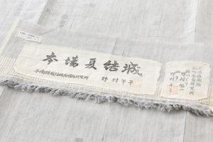 野村半平作 本場夏結城紬 着物のサブ7画像