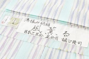 樋口隆司作 湯揉み絹縮地 「風薫る」のサブ5画像