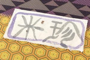 曽根武勇作 袋帯 「米珍」のサブ4画像