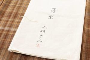 人間国宝 志村ふくみ作 紬着物 「落栗」のサブ6画像
