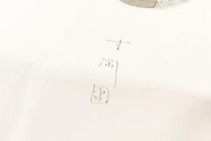 吉岡幸雄作 塩瀬名古屋帯のサブ4画像