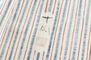 吉岡幸雄作 紬着物のサブ6画像