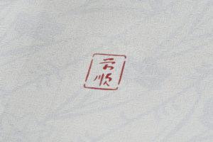 日本工芸会正会員 城間栄順作 琉球紅型染訪問着のサブ7画像