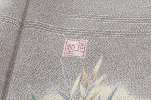 上野為二作 縮緬訪問着のサブ8画像