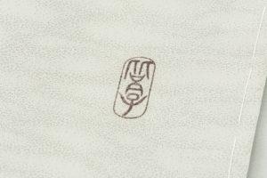 人間国宝 田島比呂子作 色留袖のサブ7画像