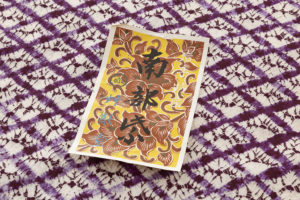 草紫堂製 南部紫根染 紬着尺のサブ4画像