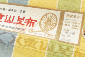 新垣幸子作 八重山上布 名古屋帯地のサブ6画像