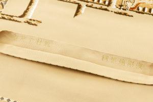龍村平蔵製 袋帯「漠彫瑞都錦」のサブ6画像