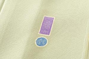 百貫華峰作 本加賀友禅訪問着のサブ9画像