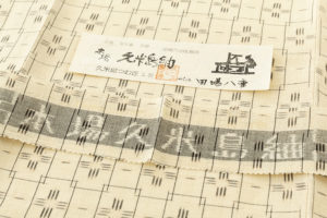 夏久米島紬 着物のサブ7画像