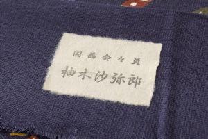 柚木沙弥郎作 型絵染紬名古屋帯のサブ4画像