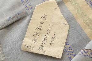 原田麻耶作 紬藍八枚綾訪問着地のサブ5画像