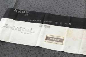 藍田正雄作 江戸小紋のサブ7画像