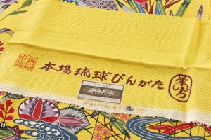 城間栄喜作 琉球紅型振袖のサブ8画像