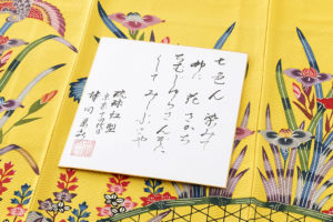 城間栄喜作 琉球紅型振袖のサブ9画像