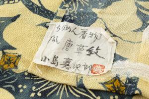小島悳次郎作 縮緬型絵染訪問着地「瓜唐草紋」のサブ5画像