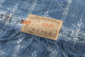 鈴木苧紡庵作 越後上布 着尺のサブ5画像