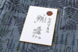 遠藤あけみ作 型絵染紬着物「朔」のサブ7画像