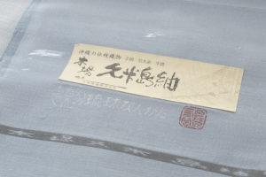 人間国宝 玉那覇有公作 本紅型染久米島紬名古屋帯地のサブ4画像