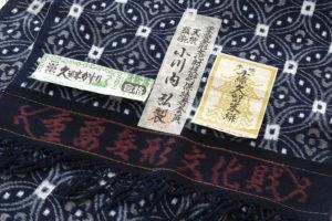 小川内 弘作 重要無形文化財 久留米絣 着尺のサブ4画像