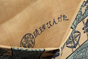 人間国宝 玉那覇有公作 本紅型染芭蕉布地名古屋帯 のサブ6画像