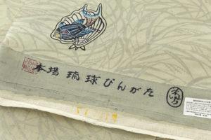 城間栄順作 夏紬 本紅型染 着尺「貝にヒレナガヤッコ」のサブ4画像