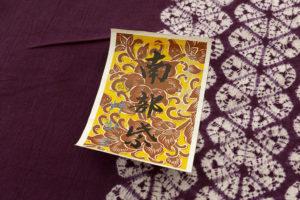 草紫堂製 南部紫根染 綿名古屋帯地のサブ5画像