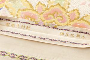 龍村平蔵製 袋帯「小蜀江文錦」のサブ5画像
