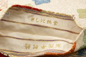 龍村平蔵製 丸帯「雲錦にしき」のサブ6画像