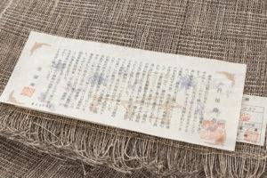 小西暢子作 丹後藤布 名古屋帯地のサブ4画像