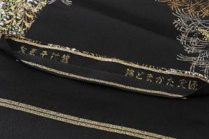 龍村平蔵製 夏袋帯「源氏たかまど錦」のサブ6画像