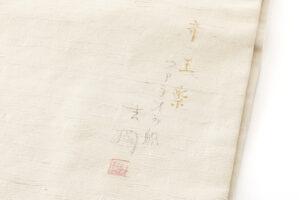 吉岡幸雄作 帝王紫染紬名古屋帯「ファラオの船」のサブ8画像