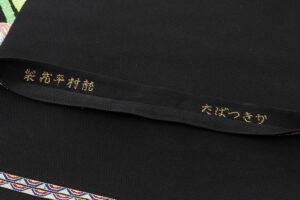 龍村平蔵製 夏袋帯「かきつばた」のサブ6画像