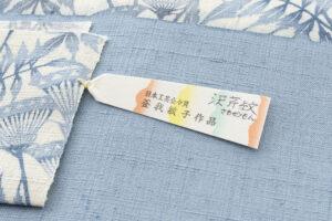 日本工芸会正会員 釜我敏子作 型絵染名古屋帯「沢芹紋」のサブ7画像