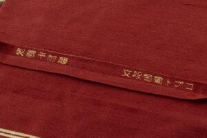龍村平蔵製 袋帯「コプト葡萄段文」のサブ6画像
